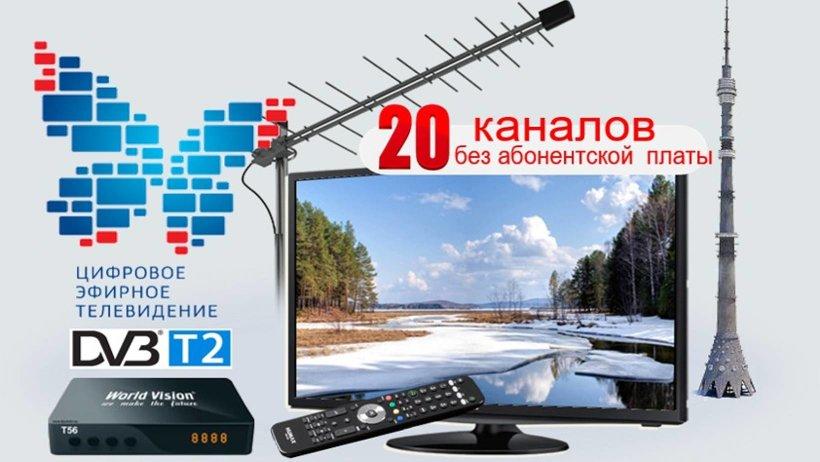 Настроиться на программы цифрового эфирного телевидения достаточно просто