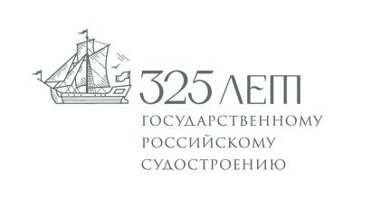 В этом году мероприятия Дня ВМФ проходят под знаком 325-летия регулярного государственного судостроения в России