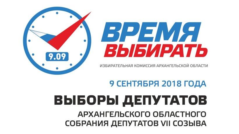 Выборы депутатов Архангельского областного Собрания депутатов седьмого созыва состоятся 9 сентября 2018 года