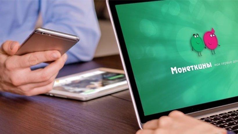 «Монеткины» научат ребенка планировать доходы и расходы
