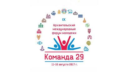 Мероприятие пройдёт с 11 по 16 августа на базе детского оздоровительного лагеря «Орлёнок» в Онежском районе
