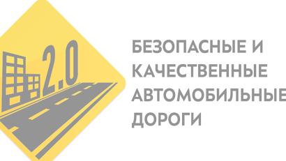 Одной из задач, поставленных нацпроектом «Безопасные и качественные автомобильные дороги», является снижение нагрузки на автотрассы