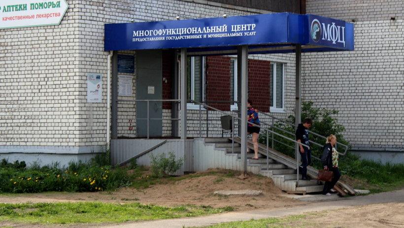 Одно из первых отделений МФЦ в Архангельской области было открыто в селе Холмогоры