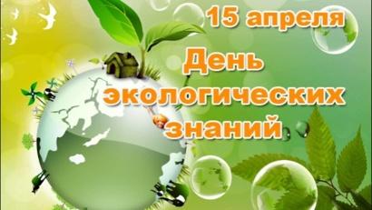 Сегодня состоится первая в Архангельске конференция «Экологическое образование и просвещение – приоритетное направление развития территории»