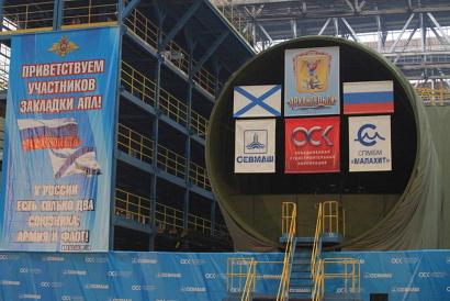 «Архангельск» станет пятой лодкой проекта «Ясень», построенной на «Севмаше»