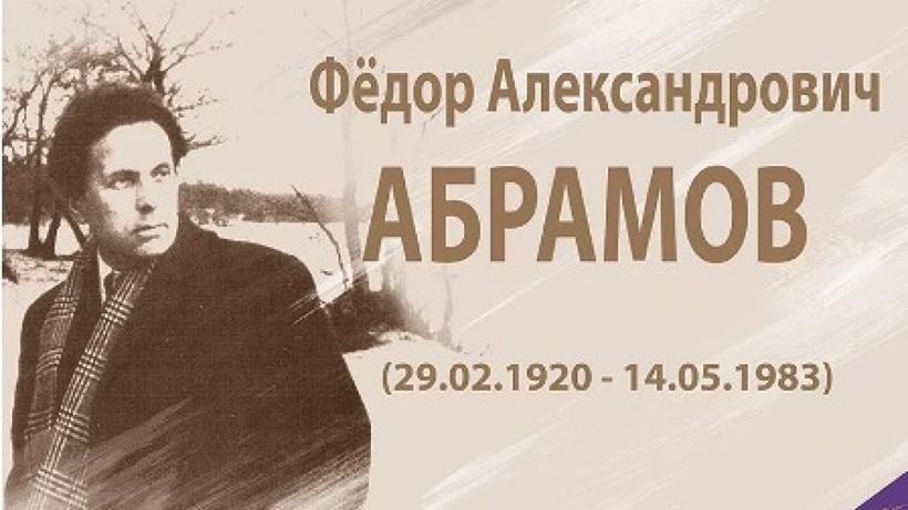Принять участие в конференции могут все, кто интересуется творчеством Ф.А. Абрамова