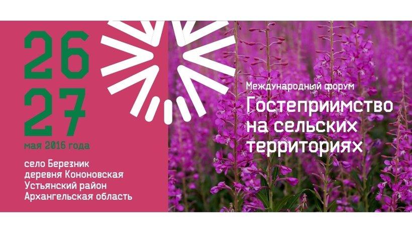 Участниками форума станут более 230 представителей органов власти, бизнеса, образования из 14 регионов России и 18 муниципальных образований Поморья