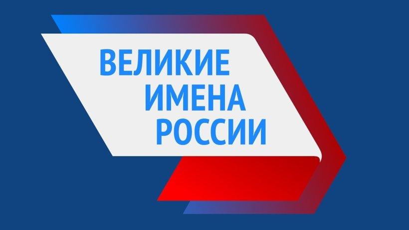 Участниками проекта «Великие имена России» стали 45 российских аэропортов международного и федерального значения