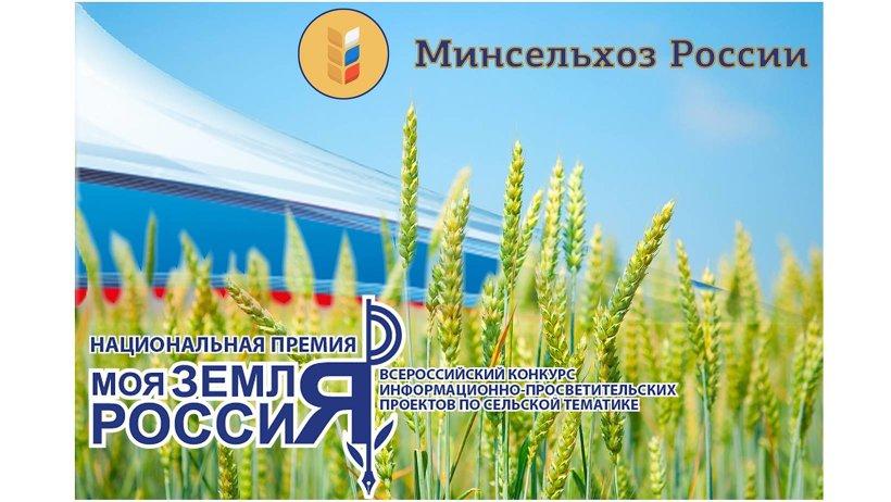 В этом году творческое состязание, инициатором которого выступает пресс-служба министерства сельского хозяйства РФ, проводится в пятый раз