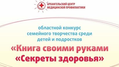 Конкурс проводится при поддержке министерства здравоохранения Архангельской области