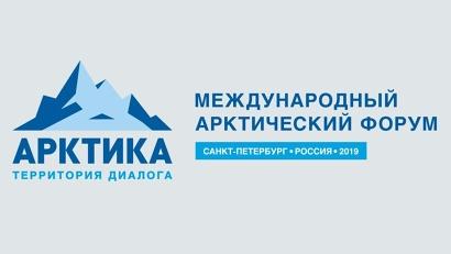 На II Встрече губернаторов организации будут обсуждаться вопросы устойчивого развития на Севере и в Арктике