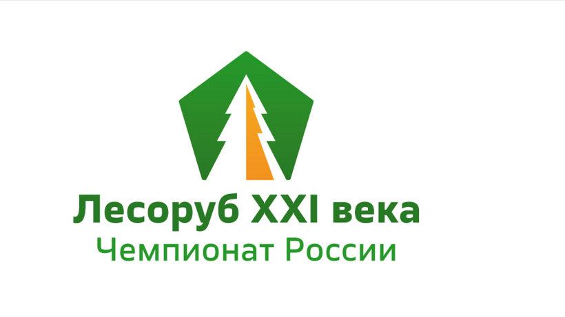 Лесоруб XXI века: идет подготовка к чемпионату–2019