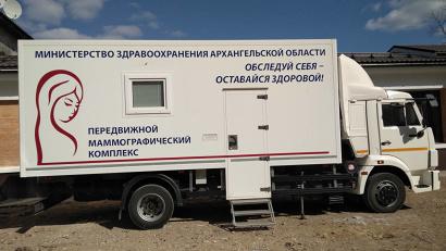 Маммограф работал в Устьянах три недели