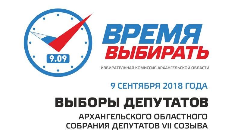 В день выборов 9 сентября звонки на  «горячую линию» будут приниматься с 8:00 до 22:00.