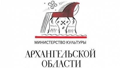 Стартовал прием заявлений в члены Общественного совета при министерстве культуры Архангельской области