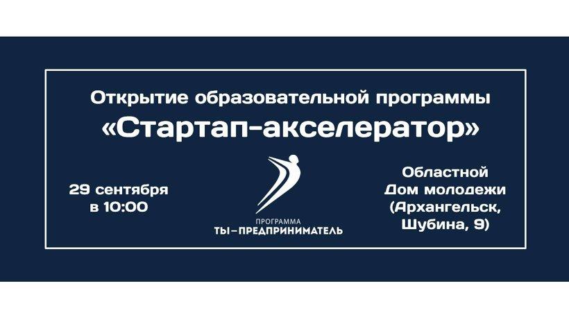 В рамках программы намечено обучить более 700 человек из всех муниципальных образований Архангельской области
