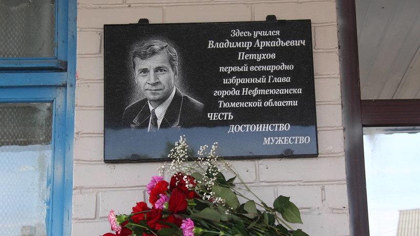 Памятная табличка появилась на здании школы № 1 в Лименде
