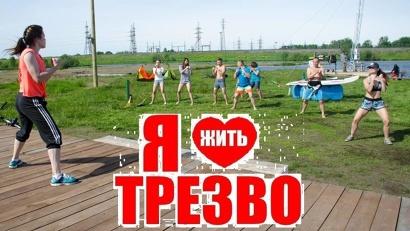Мероприятие приурочено к грядущему Всероссийскому дню трезвости