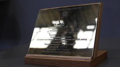 Закладная доска нового рыболовецкого судна, получившего имя «Марлин» перед установкой на одну из секций корпуса