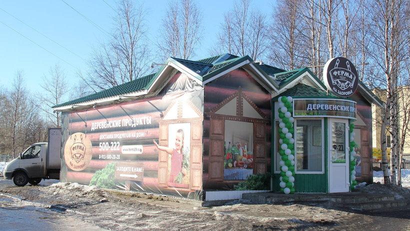 В марте 2015 года фермерский магазин открылся в Северодвинске