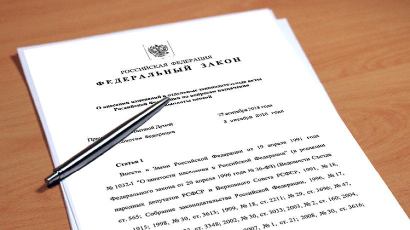 Фото с официального сайта Пенсионного фонда Российской Федерации