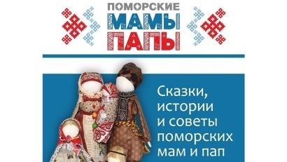 Сборник издается при поддержке Фонда президентских грантов