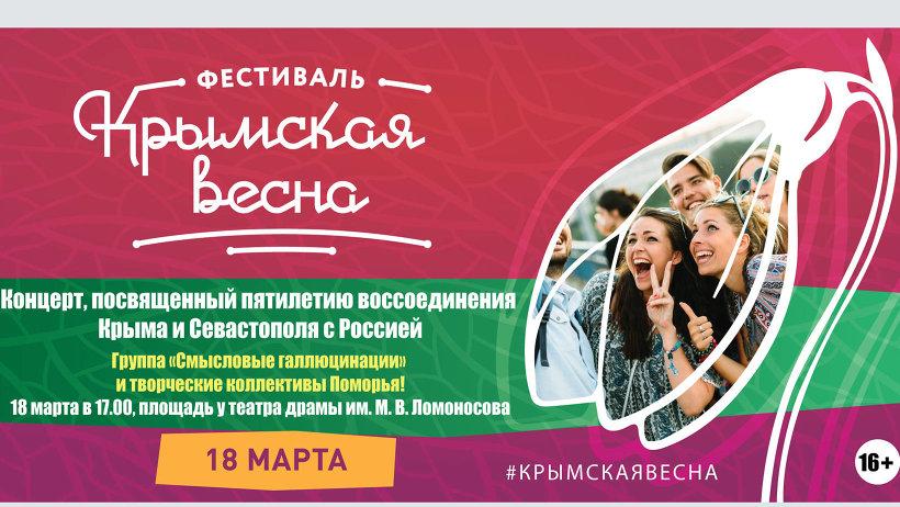 Организатором фестиваля «Крымская весна» в Поморье выступила Общественная палата Архангельской области