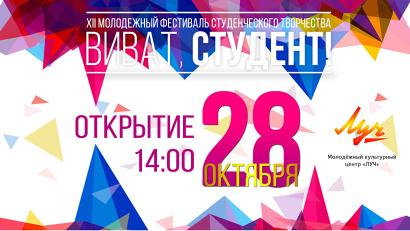 Цель фестиваля – развитие и популяризация разнообразных форм молодежного студенческого творческого общения