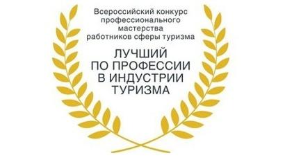 Победители регионального этапа смогут продолжить участие в соревновании на федеральном уровне