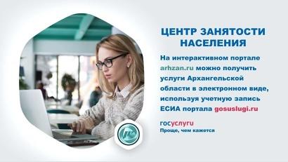 Всего на портале представлено 3779 вакансий и 8795 вакантных мест по всей Архангельской области