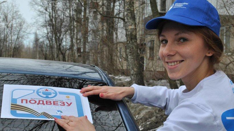 Каждый участник акции получает специальный стикер, который размещает на кузове своего автомобиля