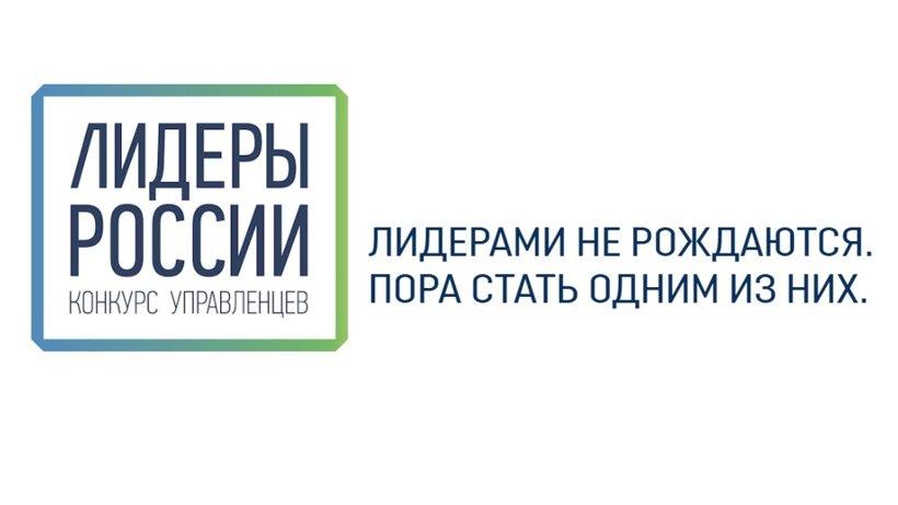 Регистрация на конкурс «Лидеры России» продлится до 24 октября