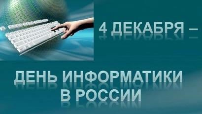 Фото предоставлено министерством связи и информационных технологий Архангельской области