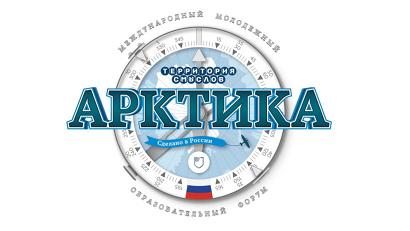 Молодёжный образовательный форум «Арктика. Сделано в России» пройдёт с 27 марта по 3 апреля в Приморском районе Архангельской области