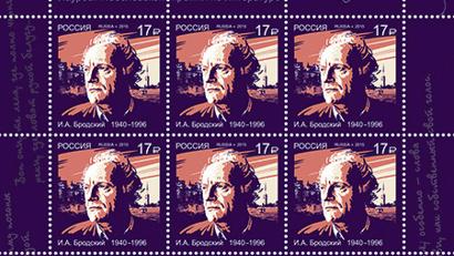 Почтовая марка «И.А. Бродский (1940–1996), поэт» По материалам сайта rusmarka.ru.