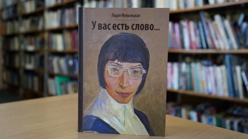 В книге собраны публикации Лидии Мельницкой, в разные годы вышедшие в таких изданиях, как «Северный комсомолец», «Правда Севера», «Вечёрка»