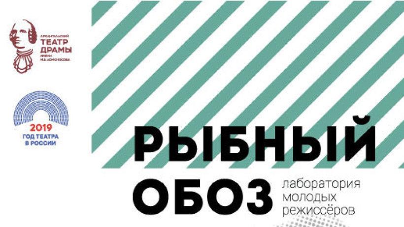 Северянам покажут, как наследие Федора Абрамова видит современная творческая молодежь из Москвы, Питера, Керчи и Минска