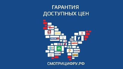 Архангельская область  полностью перейдет на «цифру» 3 июня 2019 года