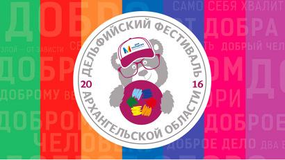 Дельфийский фестиваль — отборочный этап всероссийских Дельфийских игр