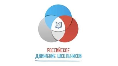 Указ о создании «Российского движения школьников» был подписан Владимиром Путиным 29 октября 2015 года