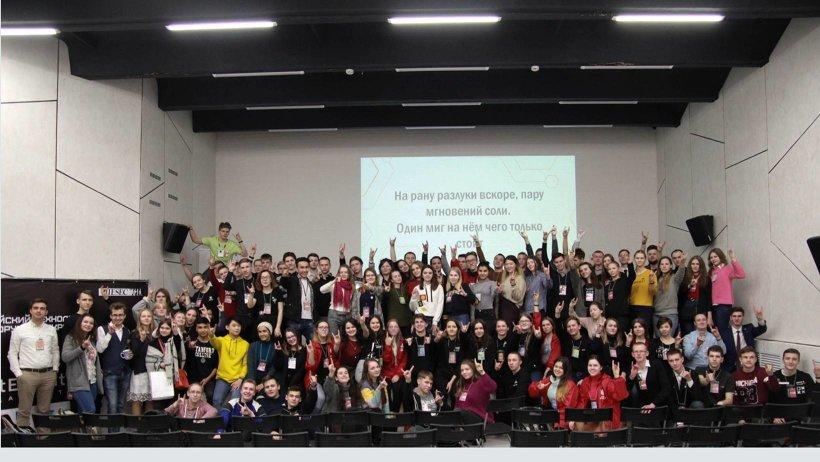 BreakPoint'19 собрал около 200 делегатов со всей области. Фото предоставлено ГАУ Архангельской области «Молодежный центр»