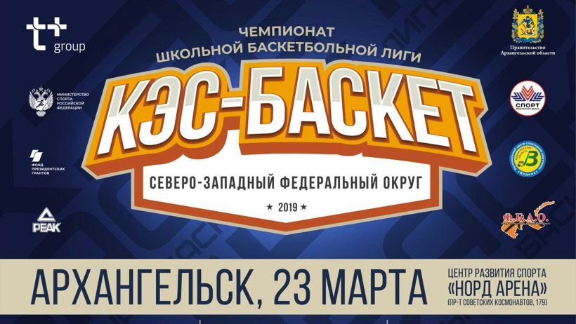 23 марта в 14:15 в Архангельске в центре развития спорта «Норд Арена» начнется «матч звезд» с участием спортсменов мирового уровня