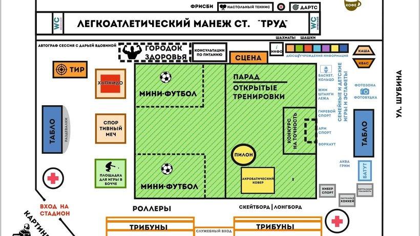Схема расположения спортивных мероприятий