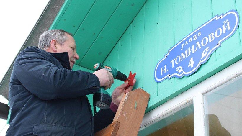 Глава Няндомского района Вадим Струменский закрепил звезду на доме ветерана Василия Соколюка