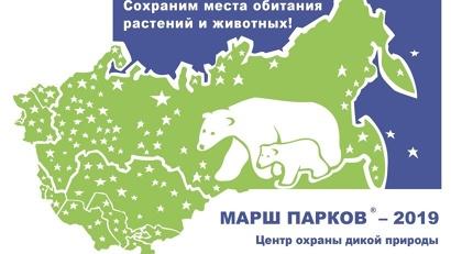 Акция проходит с 1995 года по инициативе благотворительного фонда «Центр охраны дикой природы»