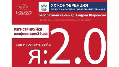 Лекция состоится 13 июня в рамках XX конференции малого и среднего предпринимательства.