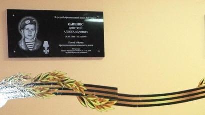 За смелые и решительные действия Указом Президента Российской Федерации рядовой Капинос награжден орденом Мужества (посмертно)