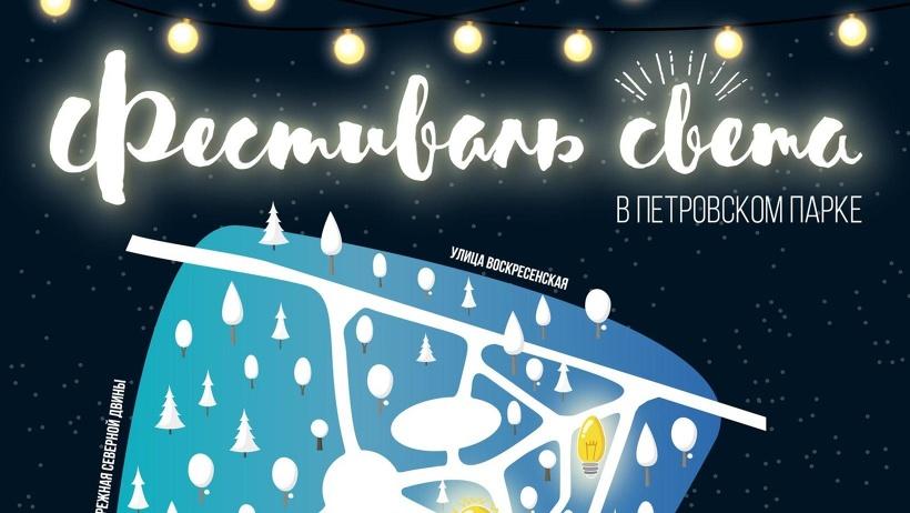 Праздник стартует 16 декабря в 12.00