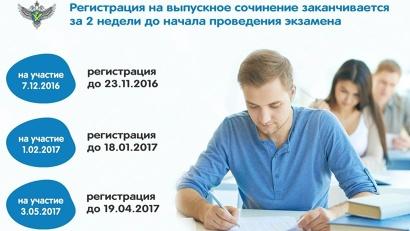 К творческой работе будут допущены одиннадцатиклассники, студенты техникумов и колледжей региона, и те, кто ранее не принимал участие в этом испытании
