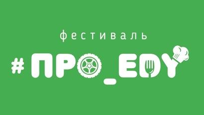 Фестиваль проводится при поддержке министерства агропромышленного комплекса и торговли Архангельской области